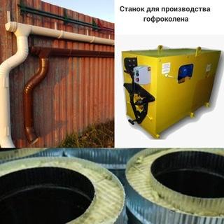Листогибочные станки для водостока, вентиляции, сэндвич труб